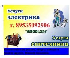 электрик,сантехник и все услуги по ремонтту