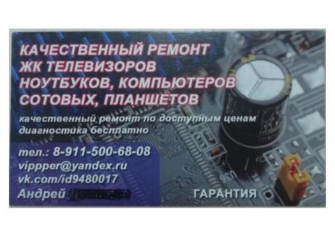 Ремонт ЖК телевизоров, ноутбуков, сотовых телефонов