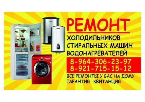 Ремонт холодильников, стиральных машин, водонагревателей. У вас на дому!!!