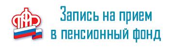 Запись на прием в ПФРФ