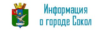 Информация о городе Сокол
